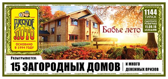 Русское лото тираж 1144