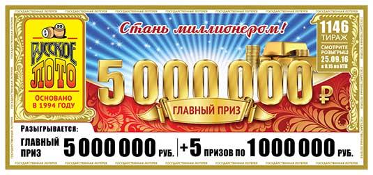 Русское лото тираж 1146