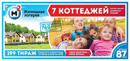 жилищная лотерея тираж 199