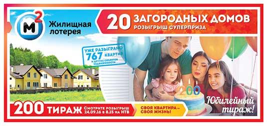 жилищная лотерея тираж 200