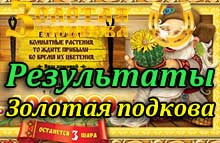 Лотерея Золотая подкова тираж 50