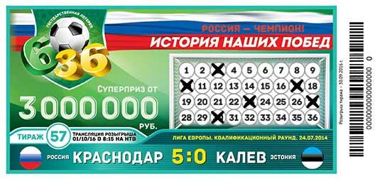 Футбольная лотерея 6 из 36 тираж 57