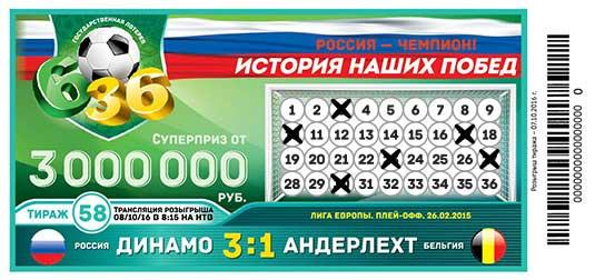 Футбольная лотерея 6 из 36 тираж 58