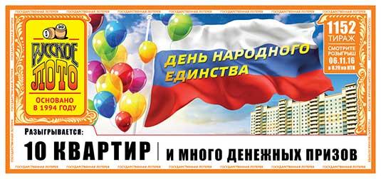 Русское лото тираж 1152 - День народного единства
