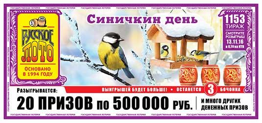 russkoe-loto-tirazh-1153