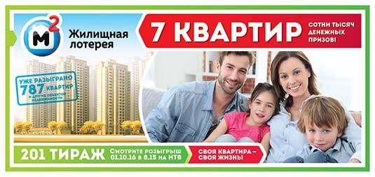 государственная жилищная лотерея тираж 201
