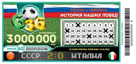 Футбольная лотерея 6 из 36 тираж 60