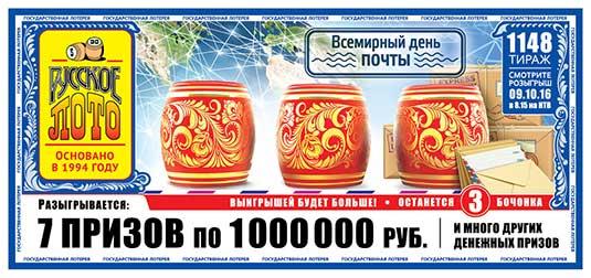 Русское лото тираж 1148