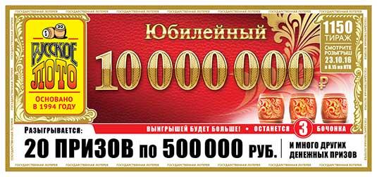 Русское лото тираж 1150 - юбилейный розыгрыш
