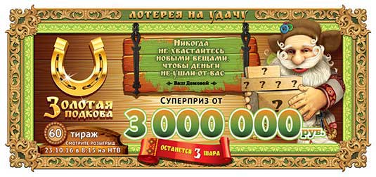 60 тираж Золотой подковы