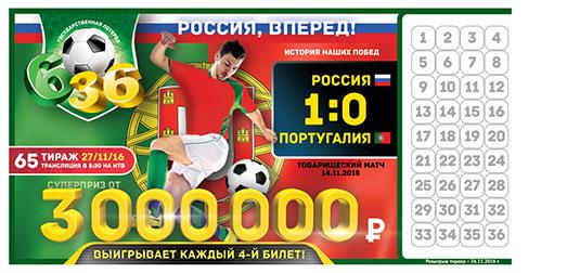 Билет Футбольная лотерея 6 из 36 тираж 65 - 2 вариант оформления