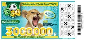 Футбольная лотерея 6 из 36 тиража 62