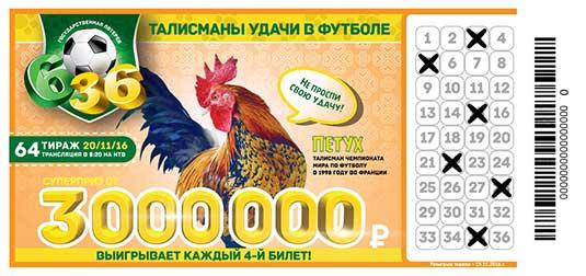Лотерея 6 из 36 тираж 64 - второй вариант