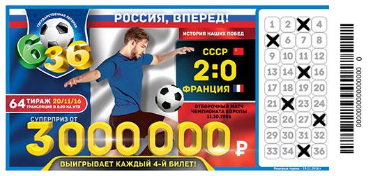 Билет Футбольная лотерея 6 из 36 тираж 64
