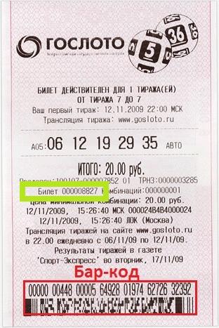 Квитанция - определение номера билета (квитанции)