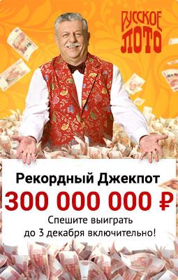 300 миллионов в Русском лото
