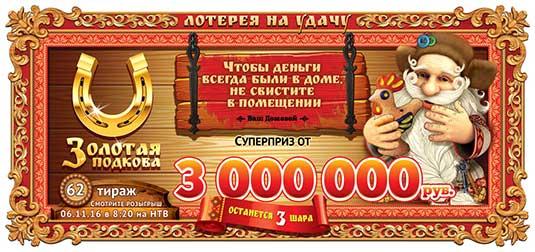 лотерея Золотая подкова тираж 62