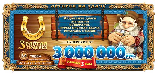 Билет Золотая подкова тираж №64