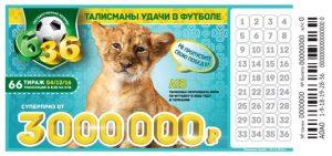 Футбольная лотерея 6 из 36 тираж 66