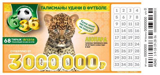 Билет лотереи 6 из 36 тираж 68