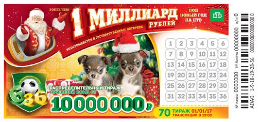 Футбольная лотерея 6 из 36 тираж 70