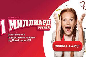 Миллиард рублей в новогодних тираж Столото