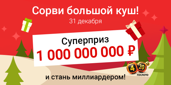 Миллиард на новый год