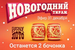 Новогодний тираж Русского лото