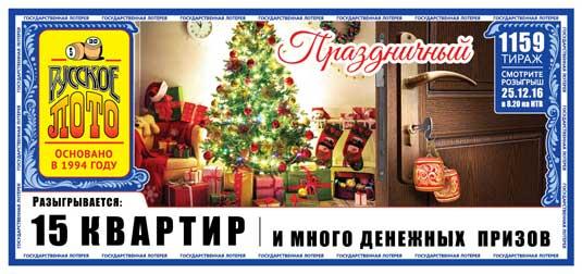 Русское лото тираж 1159 праздничный