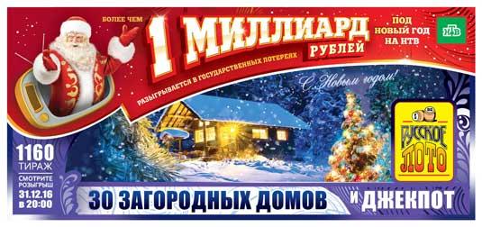 Русское лото тираж 1160 посвященный новому годуФ