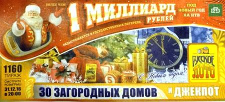 Первый вариант оформления билета новогоднего 1160 тиража Русского лото