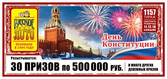 Билет Русского лото тиража №1157