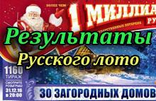 Анонс Русское лото тираж 1160