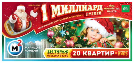 Новогодний розыгрыш 214 тиража Жилищной лотереи