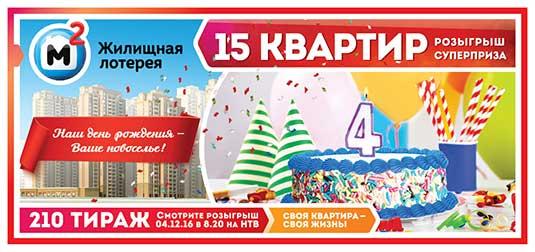 Билет Государственная жилищная лотерея тираж 210