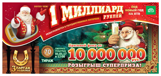 Билет Золотой подковы новогоднего 70 тиража