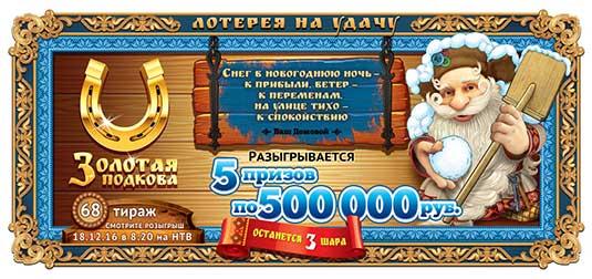 Билет Золотая подкова тираж 68