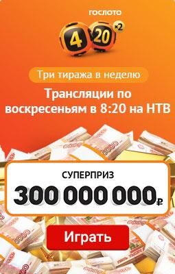Гослото 4 из 20 - 300 миллионов