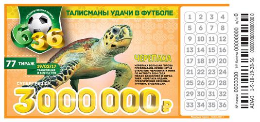 77 тираж футбольной лотереи