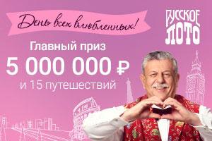День влюбленных в русском лото