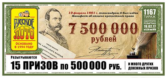 Анонс 1167 тиража лотереи Русское лото