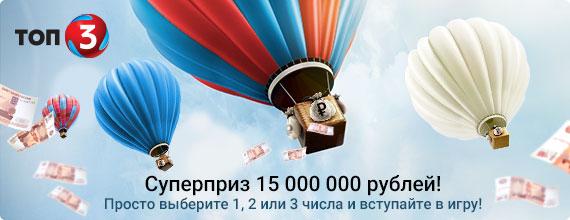 Лотерея ТОП-3