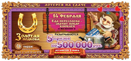 Лотерея Золотая подкова тираж 76
