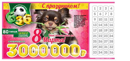 Футбольная лотерея 6 из 36 тираж 80