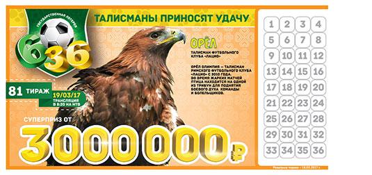 Розыгрыш русского лото от 19 марта 2017 года