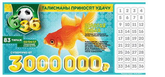 Золотая рыбка в 83 тираже футбольной лотереи 6 из 36
