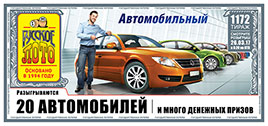 Автомобильный тираж от 26 марта