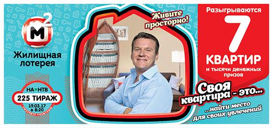 Билет Государственной жилищной лотереи от 19 марта 2017 года