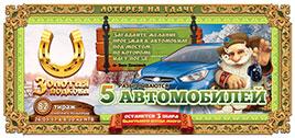5 авто а лотерее Золотая подкова