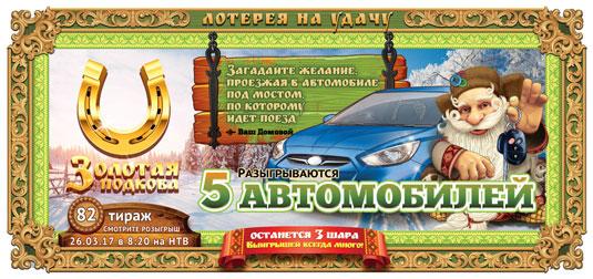 Билет Золотой подковы тиража 82